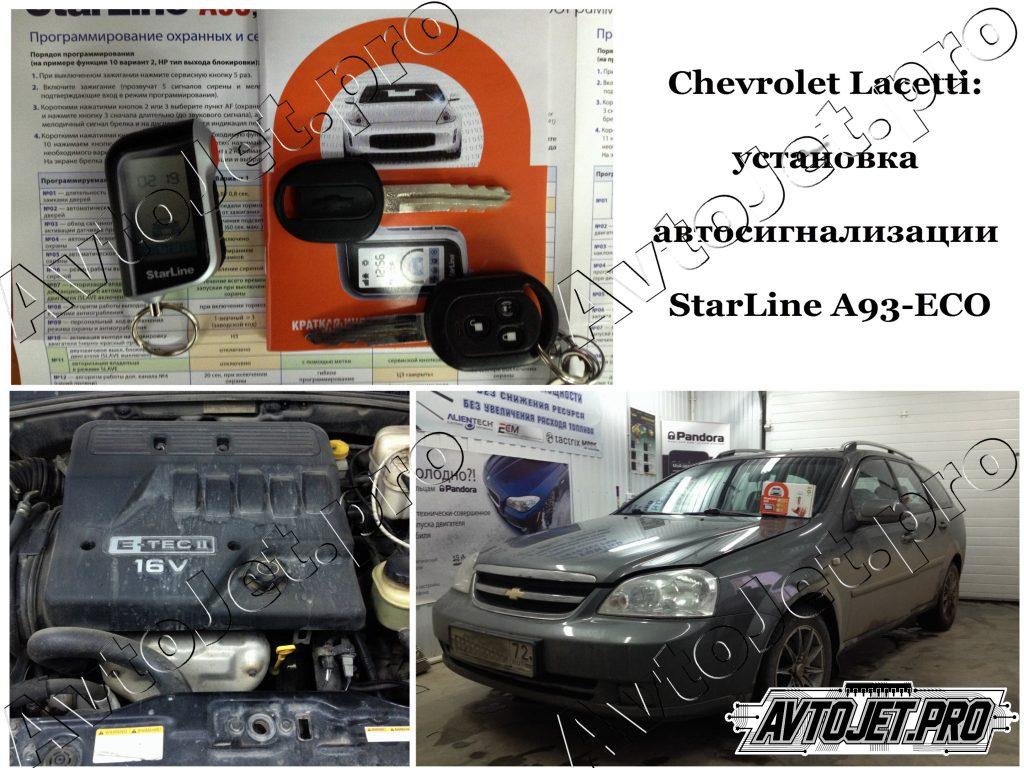 Установка автосигнализации StarLine A93-ECO_Chevrolet Lacetti_AvtoJet.pro