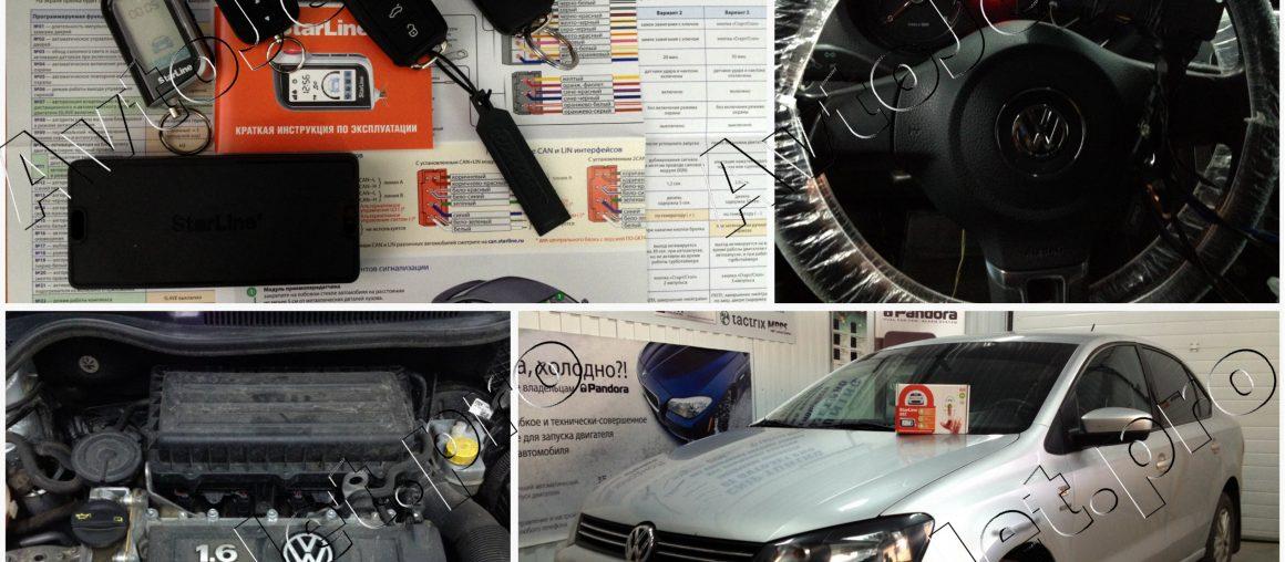 Установка автосигнализации StarLine A93 на автомобиль Volkswagen Polo