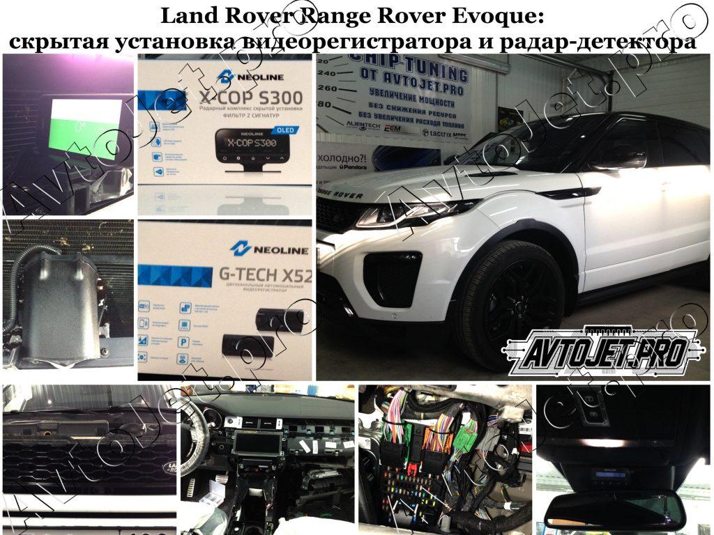 Установка видеорегистратора и радар-детектора_Land Rover Range Rover Evoque_AvtoJet.pro