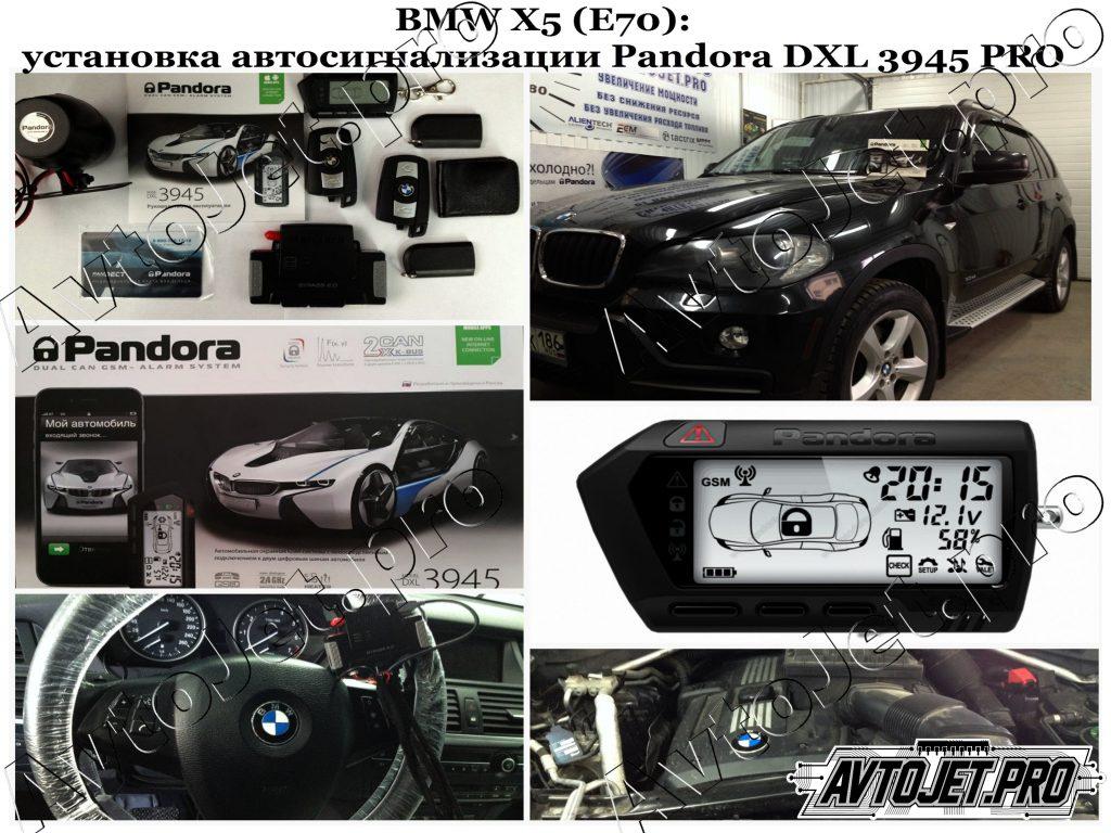 Установка автосигнализации Pandora DXL 3945 PRO+Fortin_BMW Х5 (Е70)_AvtoJet.pro