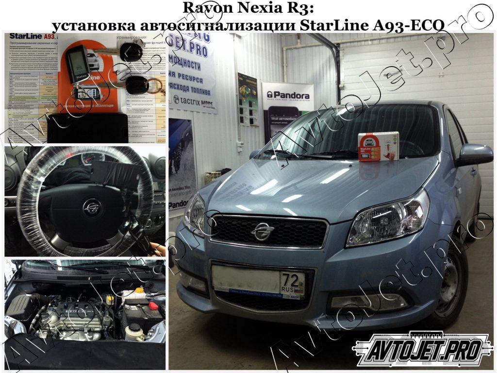 Установка автосигнализации StarLine A93+привод_Ravon Nexia R3_AvtoJet.pro
