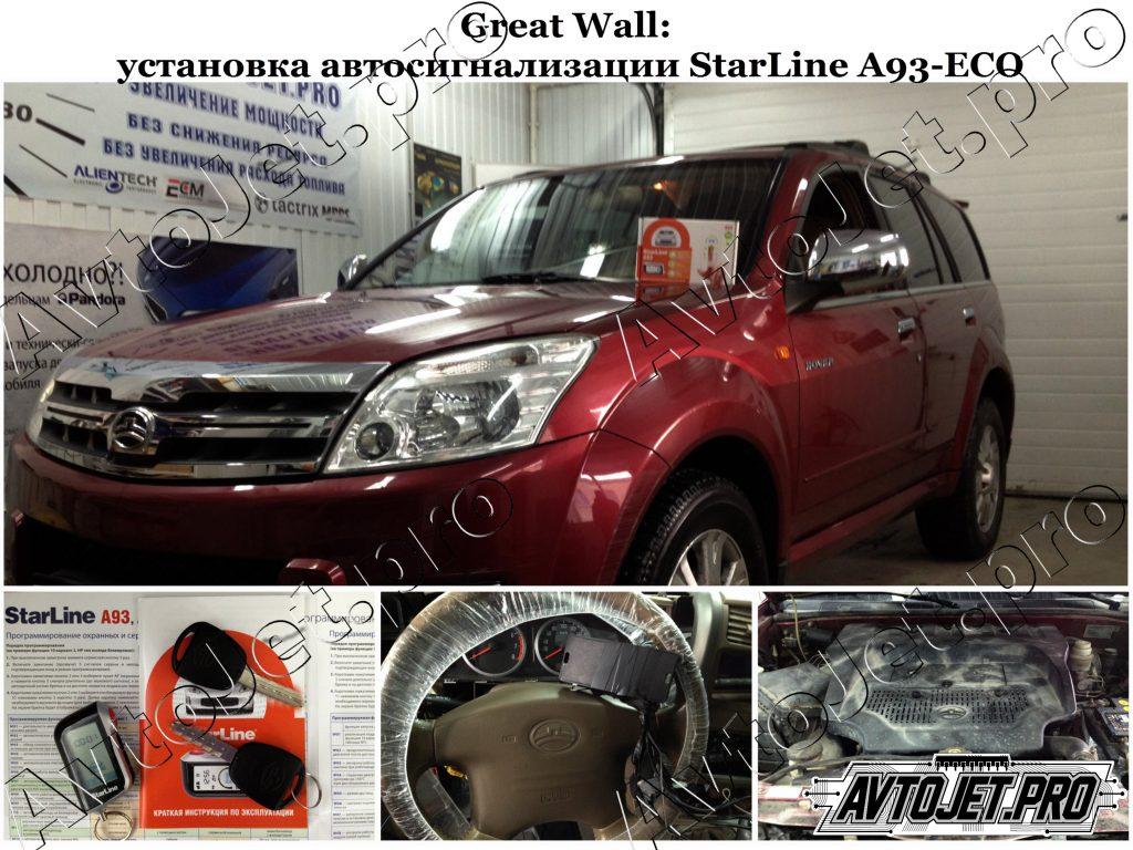 Установка автосигнализации StarLine A93-ECO_Great Wall CC6460 KMZ5_AvtoJet.pro