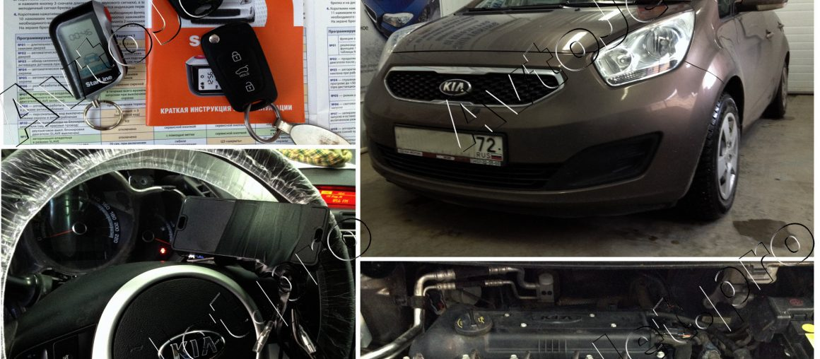Установка автосигнализации StarLine A93-ECO на автомобиль Kia Venga