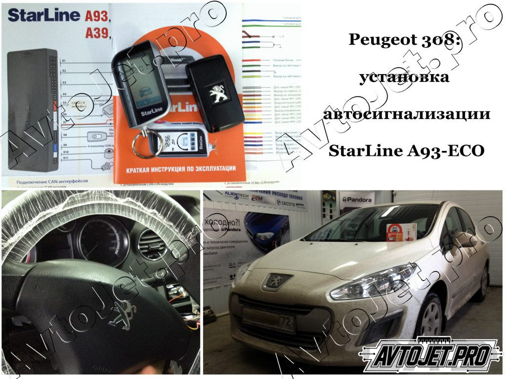 Установка автосигнализации StarLine A93-ECO_Peugeot 308_AvtoJet.pro