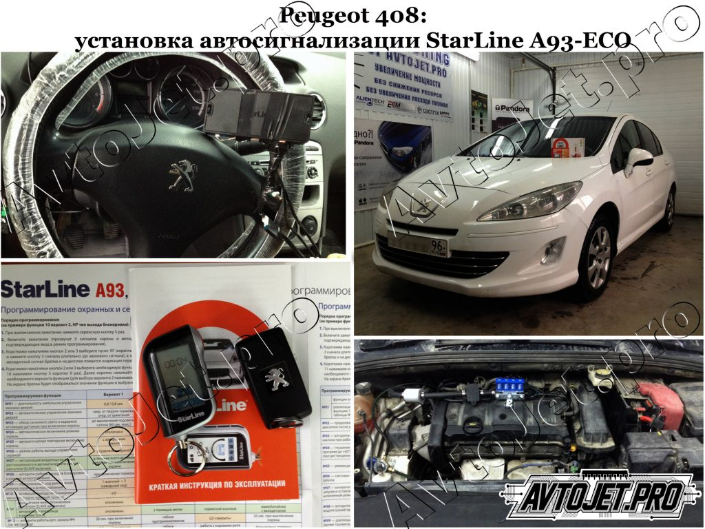 Установка автосигнализации StarLine A93-ECO_Peugeot 408_AvtoJet.pro