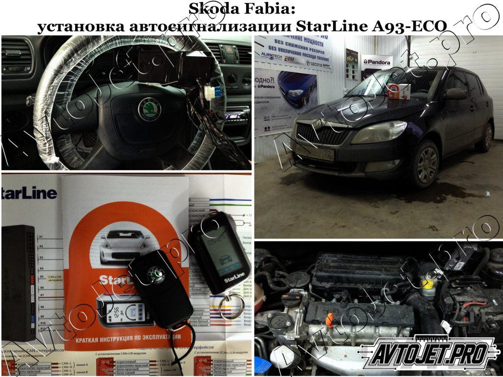 Установка автосигнализации StarLine A93-ECO_Skoda Fabia_AvtoJet.pro