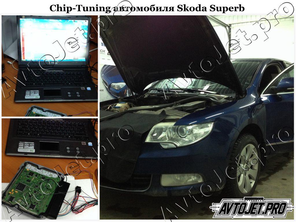 Chip-Tuning_Skoda Superb_AvtoJet.pro