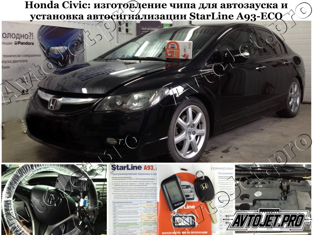 Установка автосигнализации StarLine A93-ECO+чип_Honda Civic_AvtoJet.pro