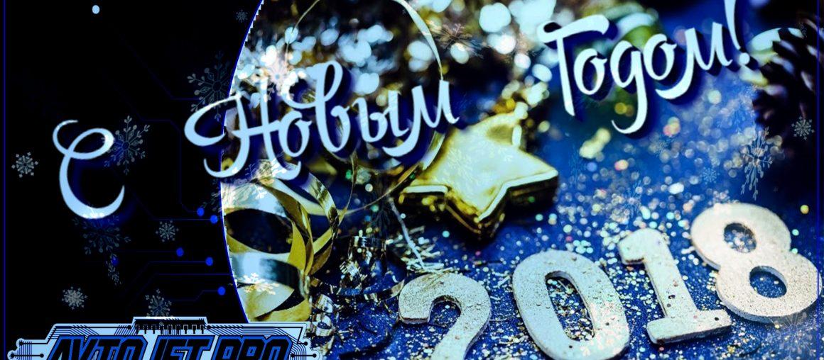 🎁🎄❄ С Новым 2018 Годом! ❄🎄🎁