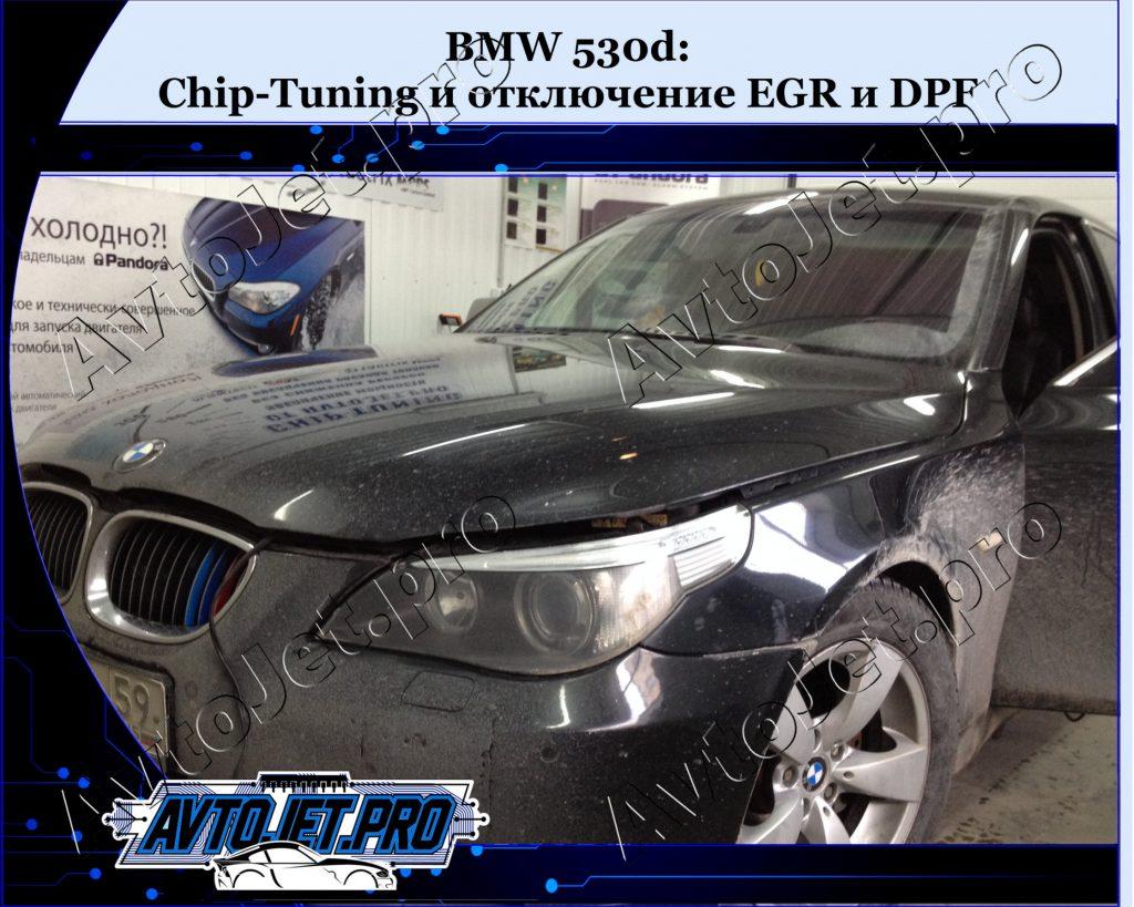 Chip-tuning s otkluchenien EGR- DPF_BMW 530d_AvtoJet.pro