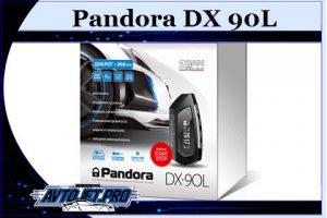 Pandora DX 90L_1