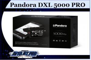 Pandora DXL 5000 PRO_1