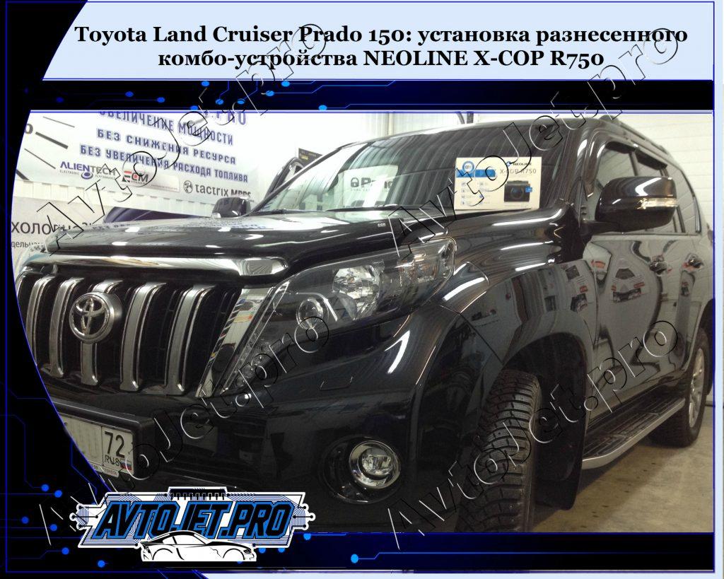 Ystanovka NEOLINE X-COP R750_Toyota Land Cruiser Prado 150_AvtoJet.pro