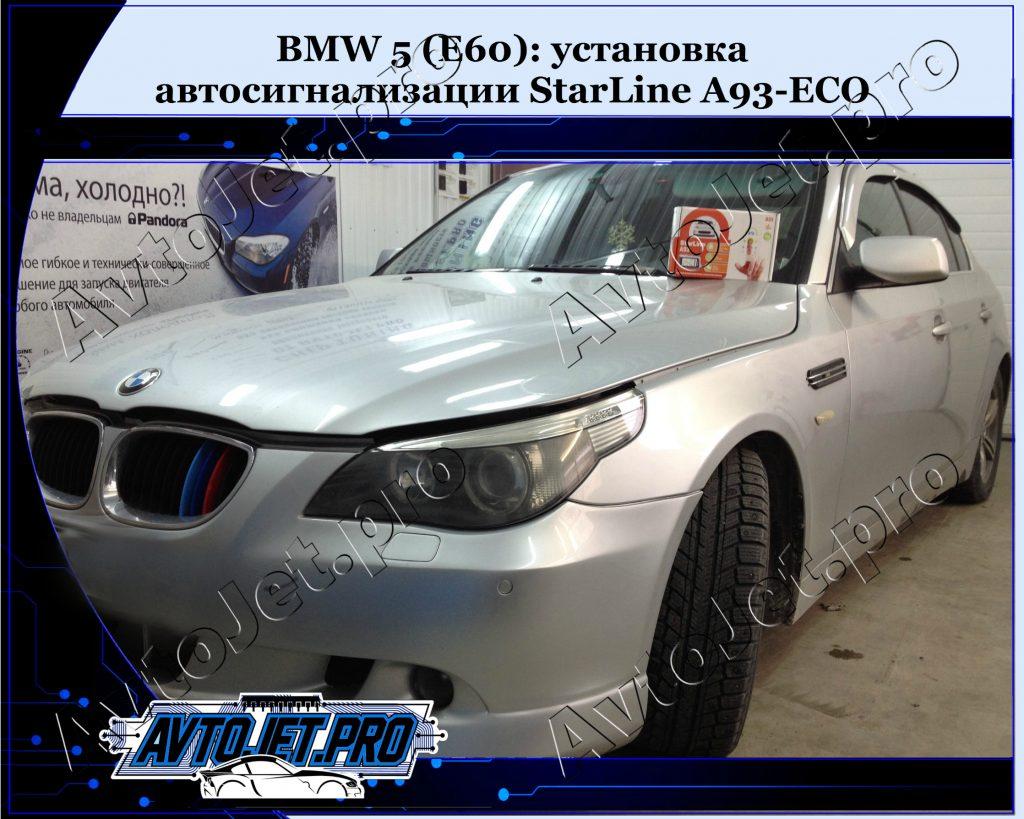 Ystanovka avtosignalizacii StarLine A93-ECO_BMW 5 (E60)_AvtoJet.pro
