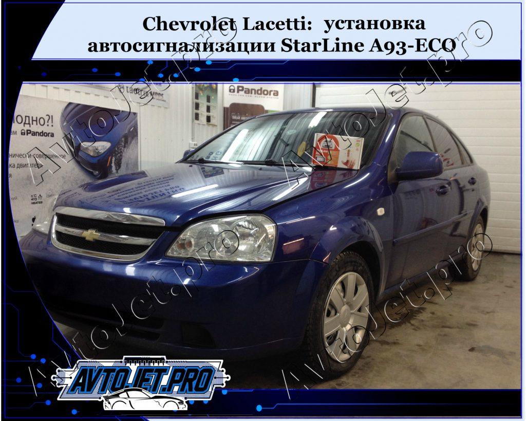 Ystanovka avtosignalizacii StarLine A93-ECO_Chevrolet Lacetti_AvtoJet.pro