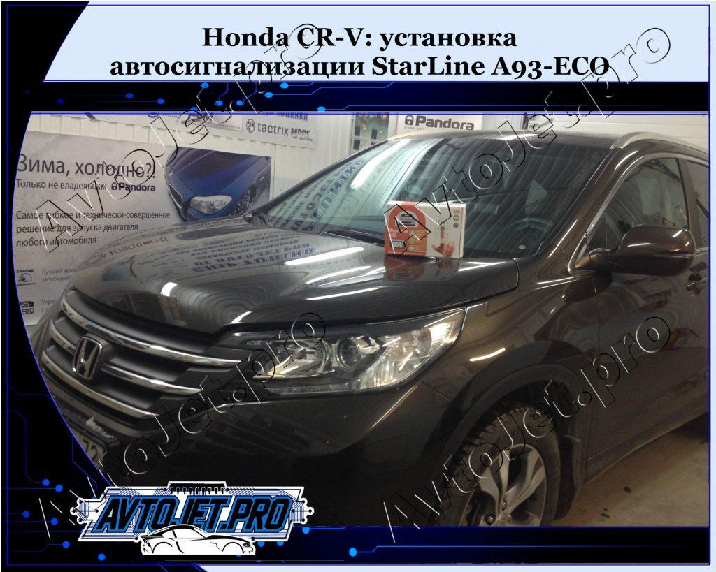Ystanovka avtosignalizacii StarLine A93-ECO_Honda CR-V_AvtoJet.pro