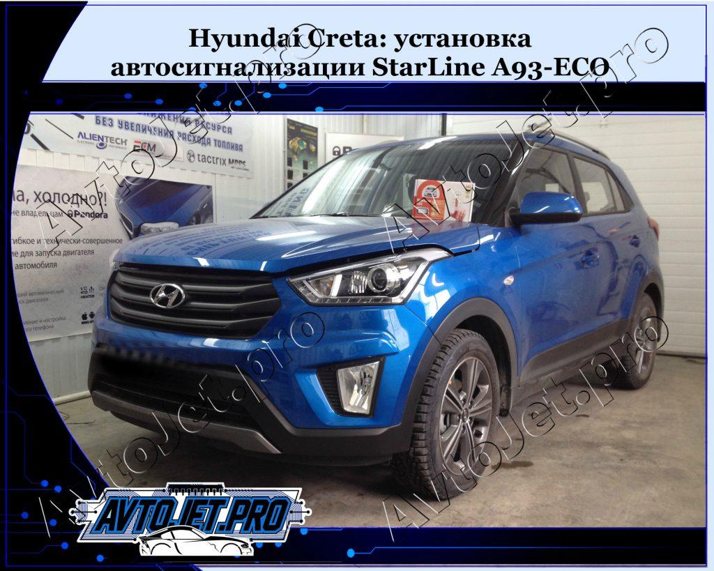Ystanovka avtosignalizacii StarLine A93-ECO_Hyundai Creta_AvtoJet.pro