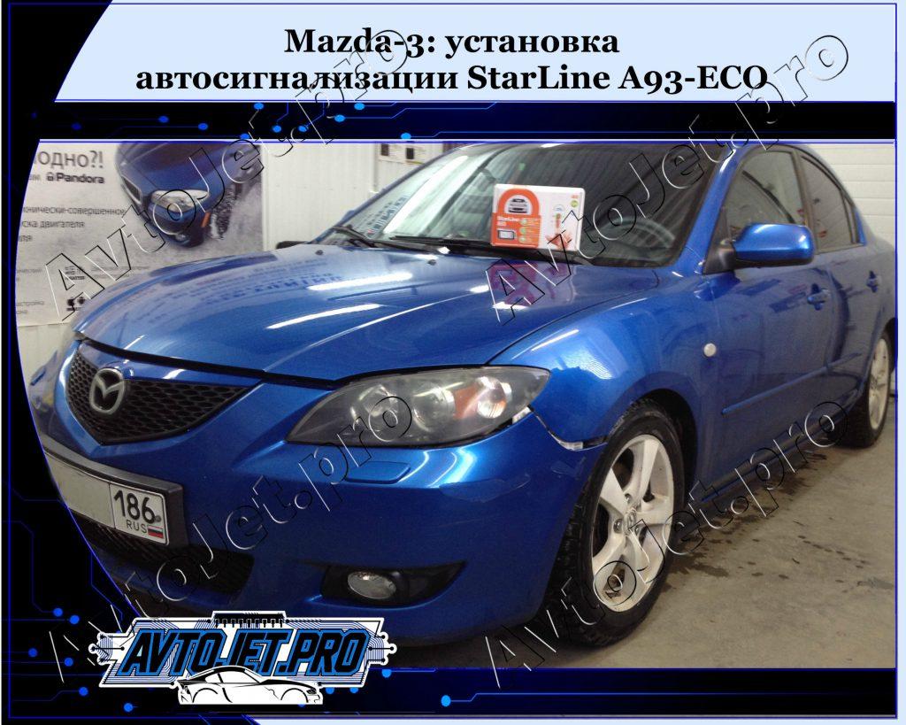 Ystanovka avtosignalizacii StarLine A93-ECO_Mazda-3_AvtoJet.pro