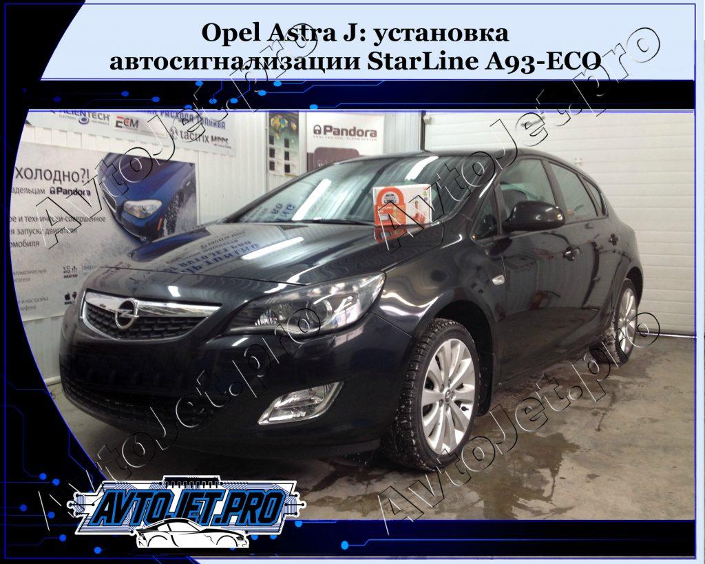 Ystanovka avtosignalizacii StarLine A93-ECO_Opel Astra J_AvtoJet.pro