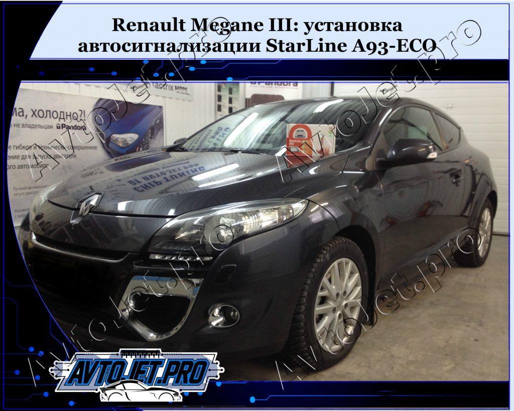 Ystanovka avtosignalizacii StarLine A93-ECO_Renault Megane III_AvtoJet.pro