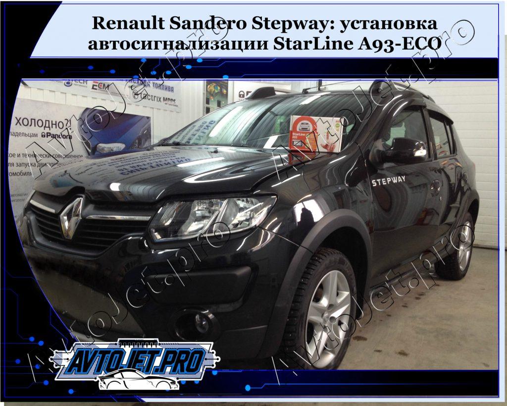 Ystanovka avtosignalizacii StarLine A93-ECO_Renault Sandero Stepway_AvtoJet.pro