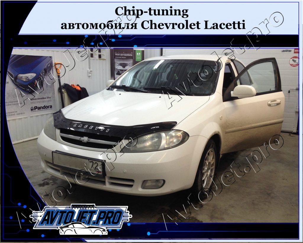 Chip-tuning_Chevrolet Lacetti_AvtoJet.pro