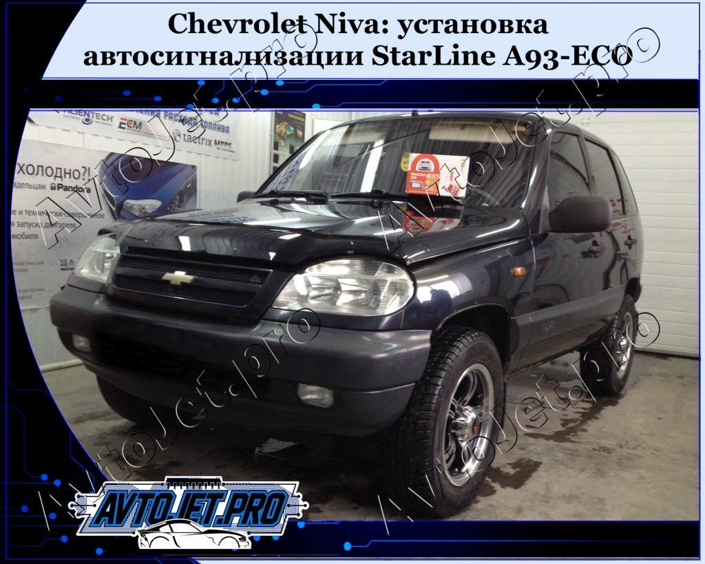 Ystanovka avtosignalizacii StarLine A93-ECO_Chevrolet Niva_AvtoJet.pro