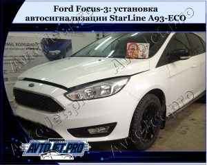 Ystanovka avtosignalizacii StarLine A93-ECO_Ford Focus_AvtoJet.pro