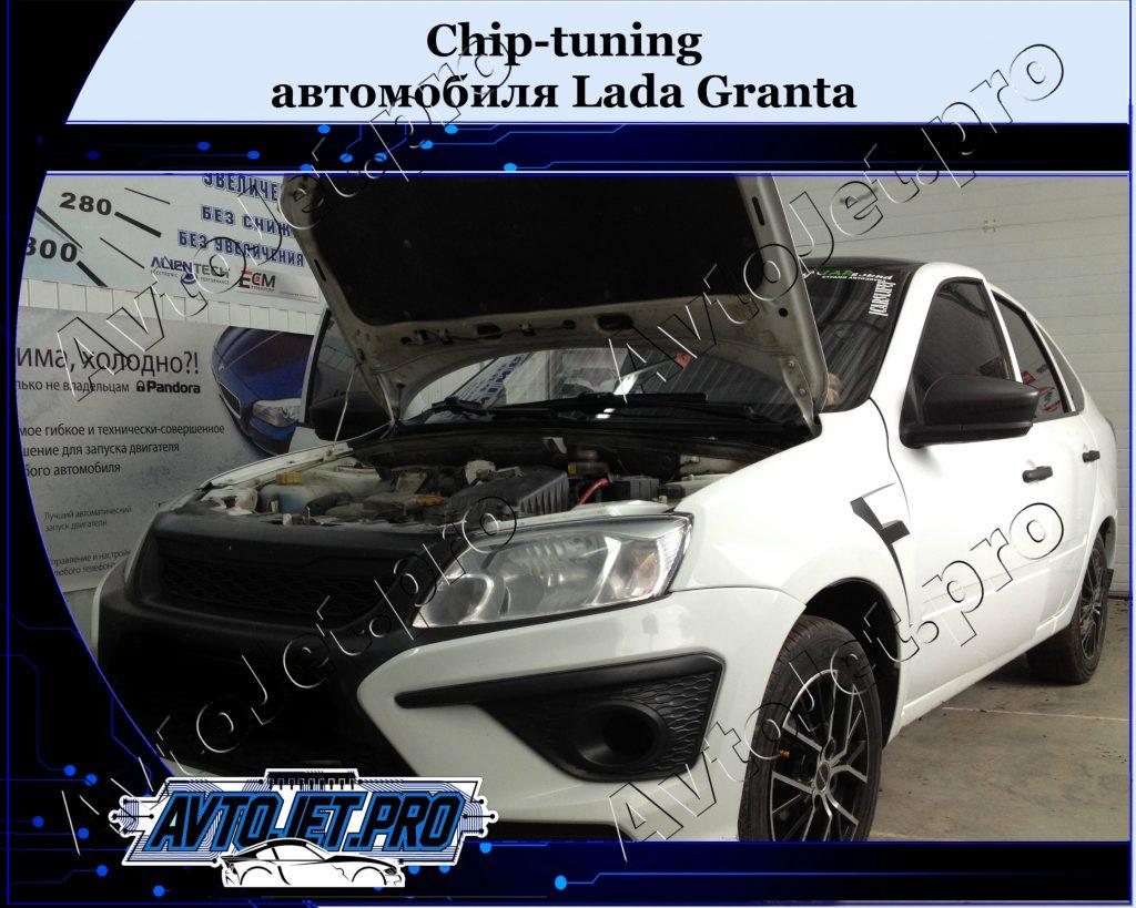 Chip-tuning_Lada Granta _AvtoJet.pro