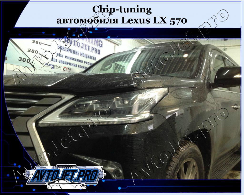 Chip-tuning_Lexus LX 570_AvtoJet.pro