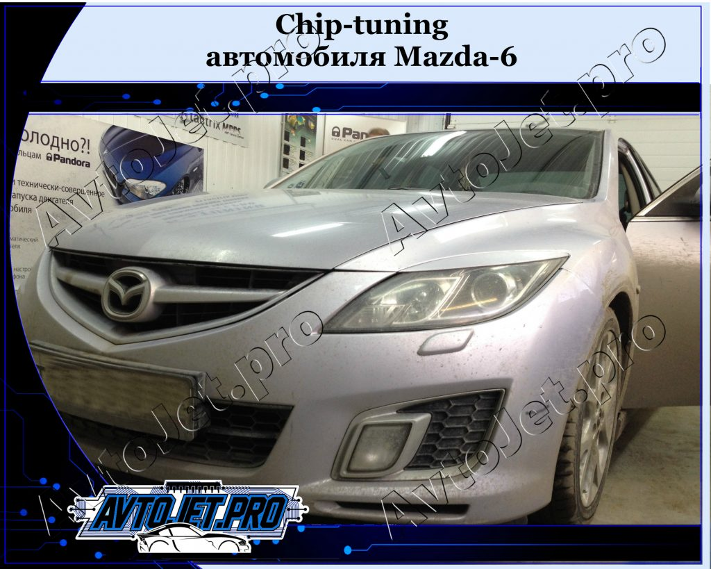 Chip-tuning_Mazda-6_AvtoJet.pro