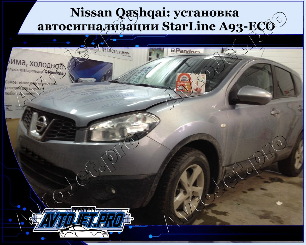 Ustanovka-avtosignalizatsii StarLine A93-ECO_Nissan Qashqai_AvtoJet.pro
