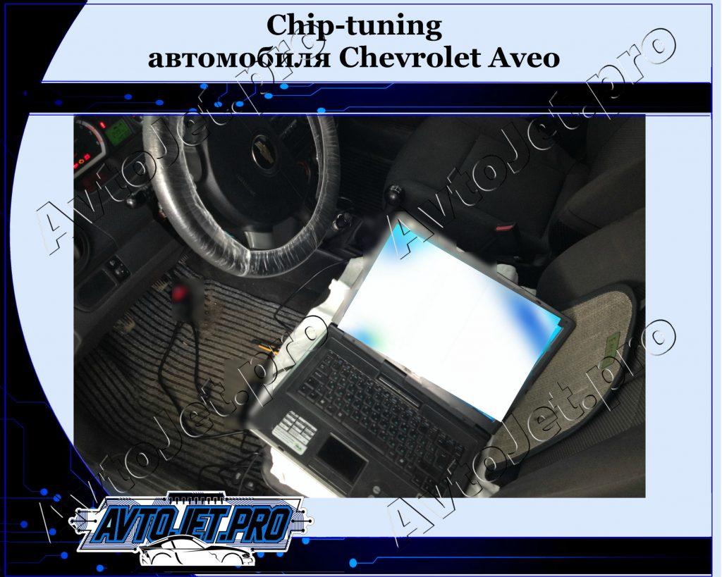 Chip-tuning_Chevrolet Aveo_AvtoJet.pro