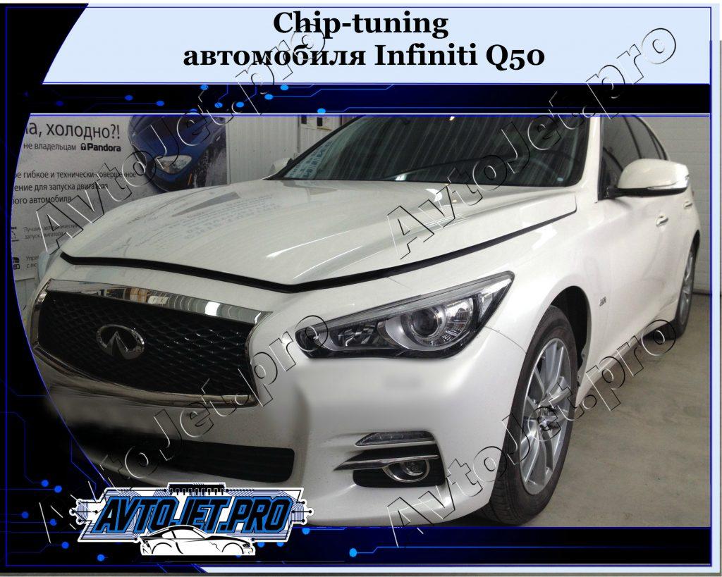 Chip-tuning_Infiniti Q50_AvtoJet.pro