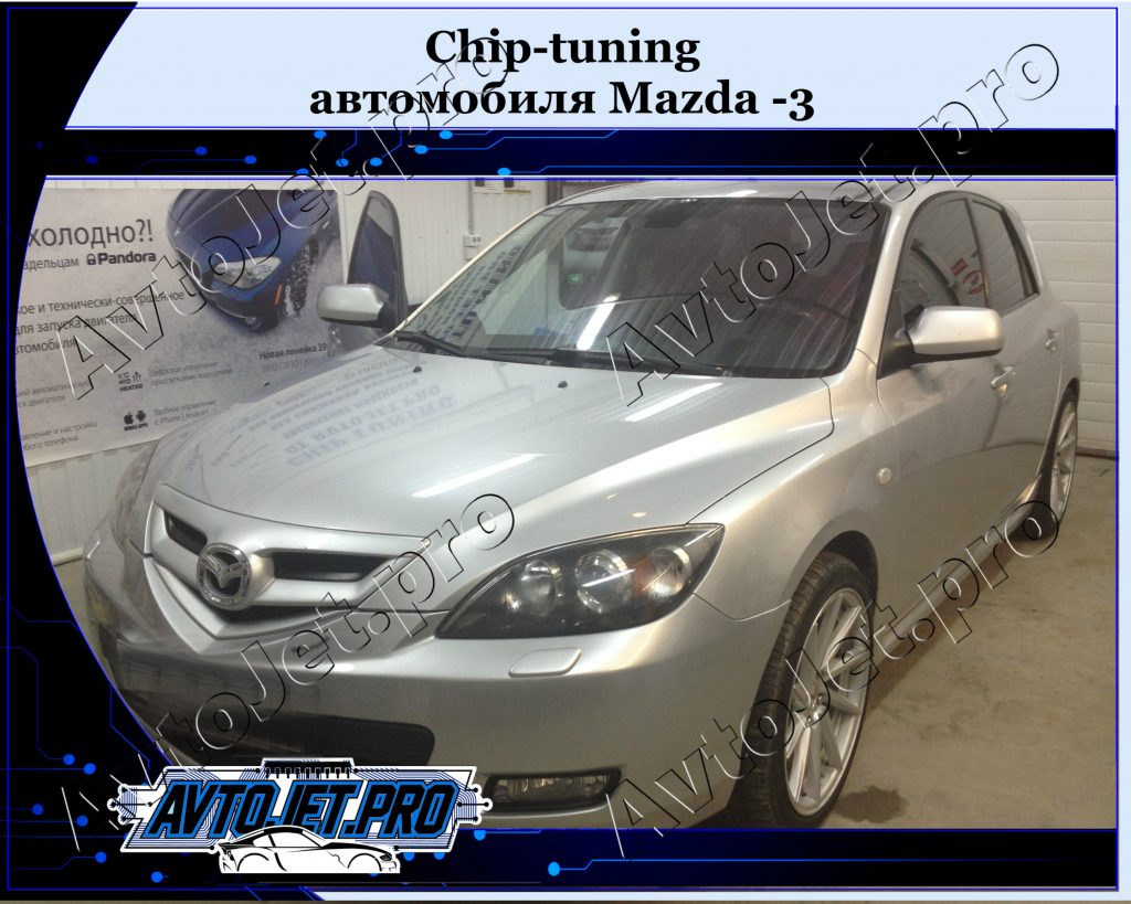 Chip-tuning_Mazda-3_AvtoJet.pro