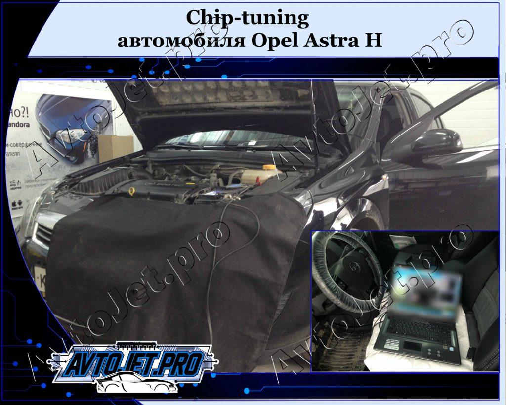 Chip-tuning_Opel Astra H_AvtoJet.pro