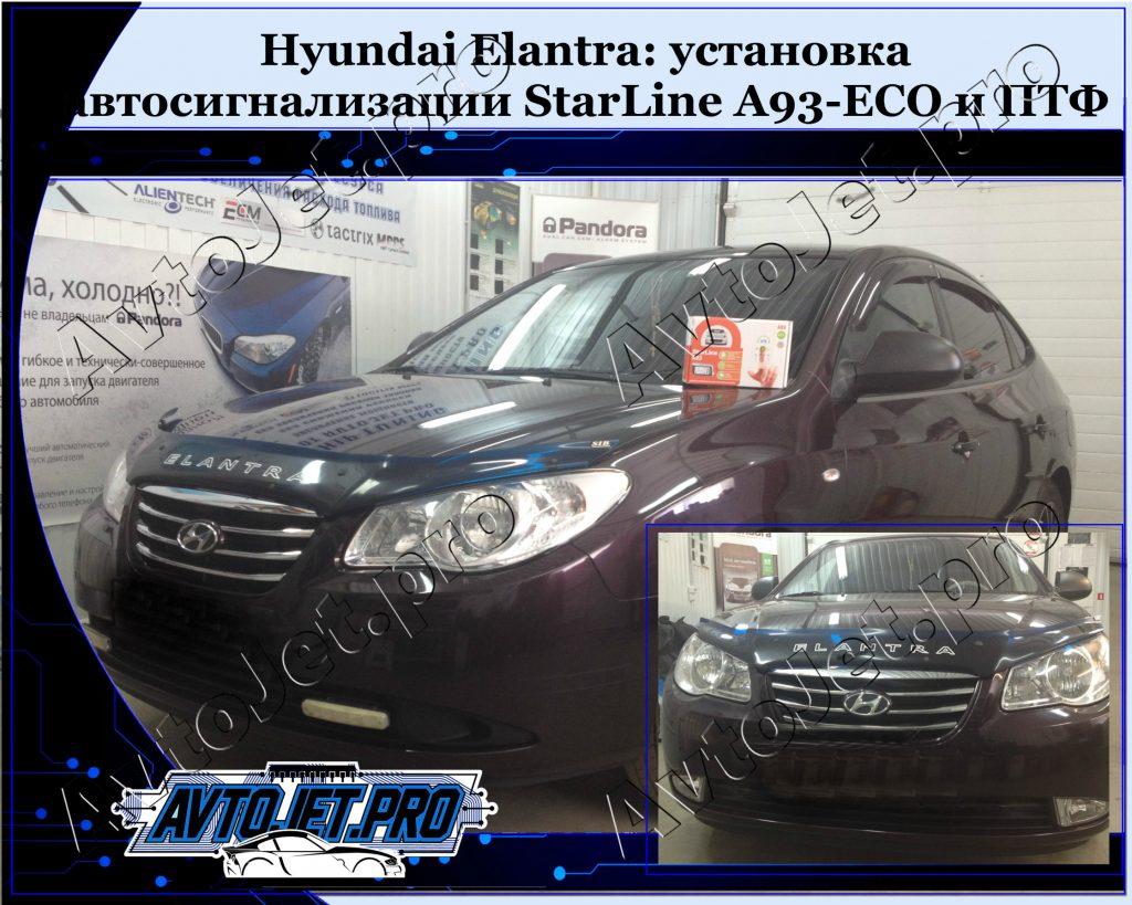 Ustanovka-avtosignalizatsii StarLine A93-ECO_DRL_Hyundai Elantra_AvtoJet.pro