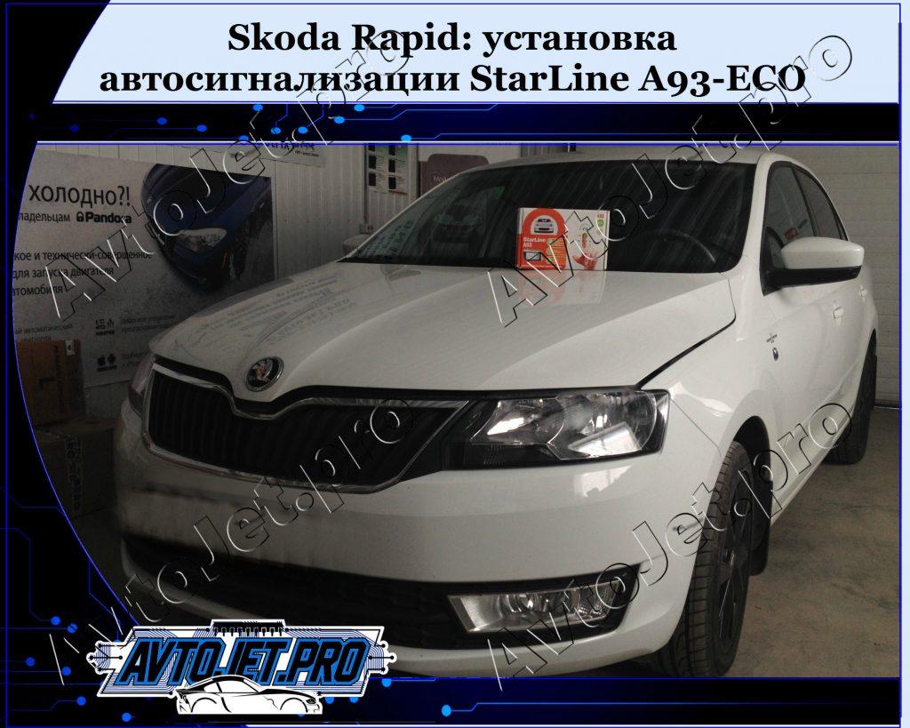 Ustanovka-avtosignalizatsii StarLine A93-ECO_Skoda Rapid_AvtoJet.pro