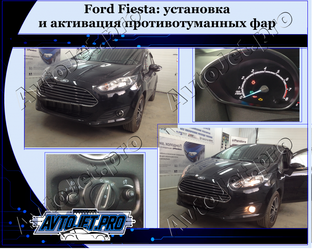 Ustanovka i aktivacia PTF_Ford Fiesta_AvtoJet.pro