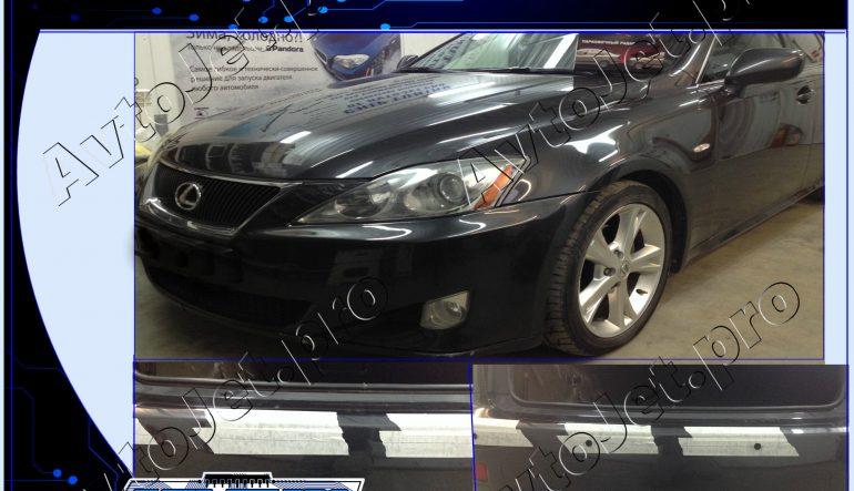 Установка парковочных радаров на автомобиль Lexus IS250