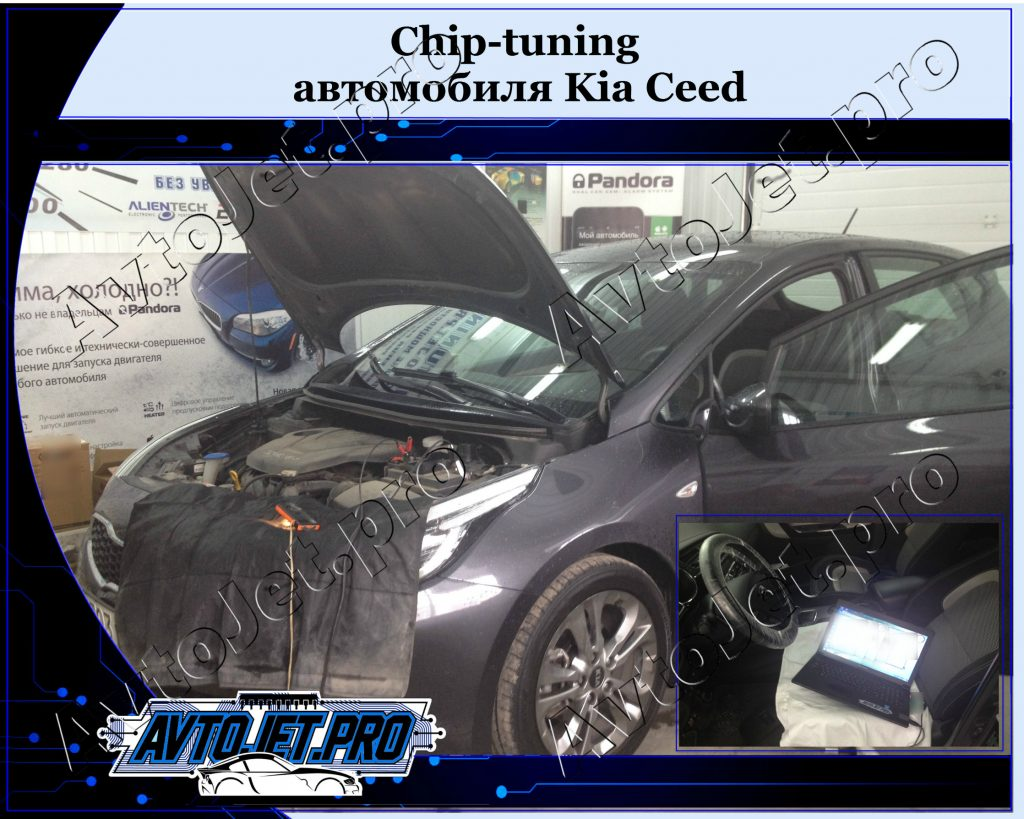 Chip-tuning_Kia Ceed_AvtoJet.pro