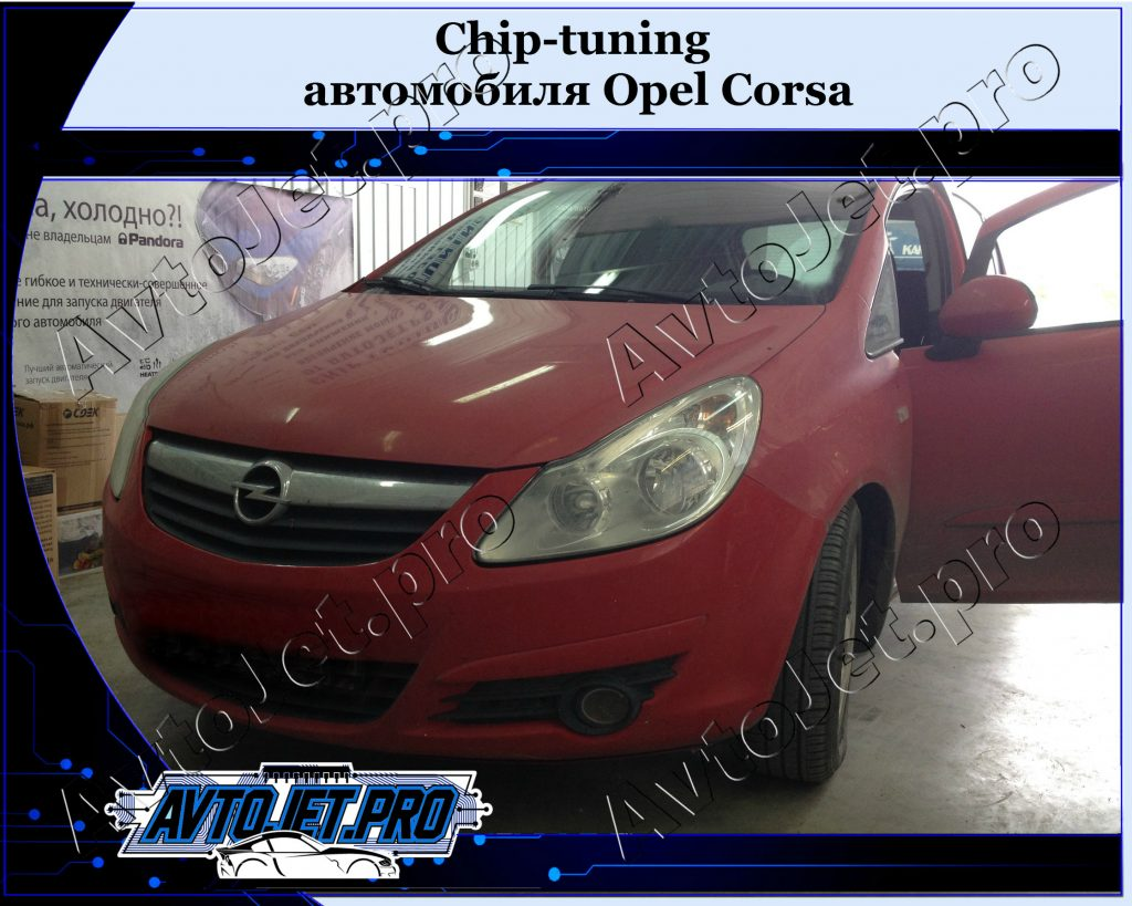 Chip-tuning_Opel Corsa_AvtoJet.pro