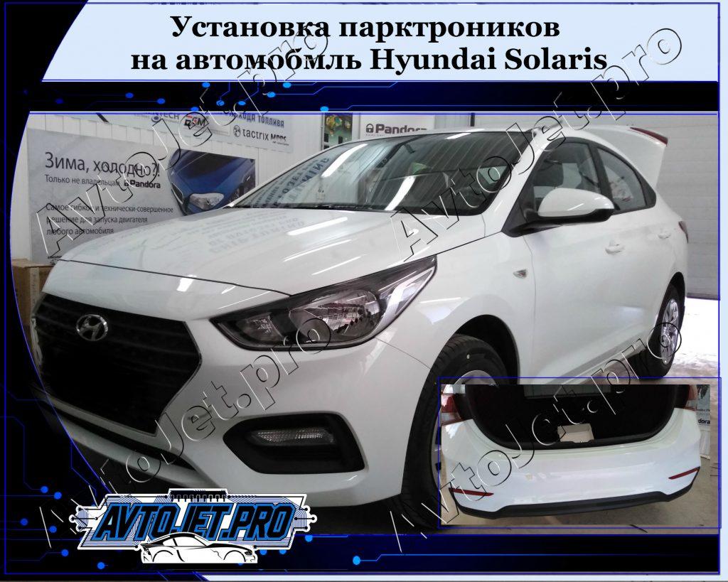 Ustanovka pakktronikov_Hyundai Solaris_AvtoJet.pro