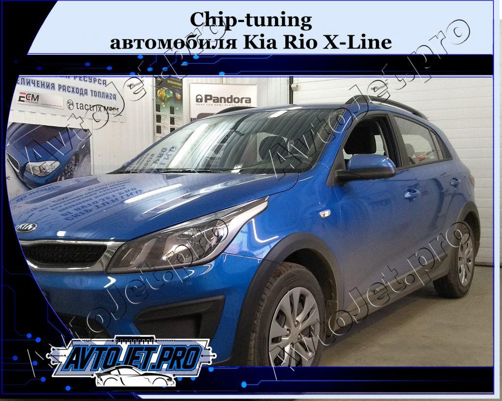 Chip-tuning_Kia Rio X-Line_AvtoJet.pro