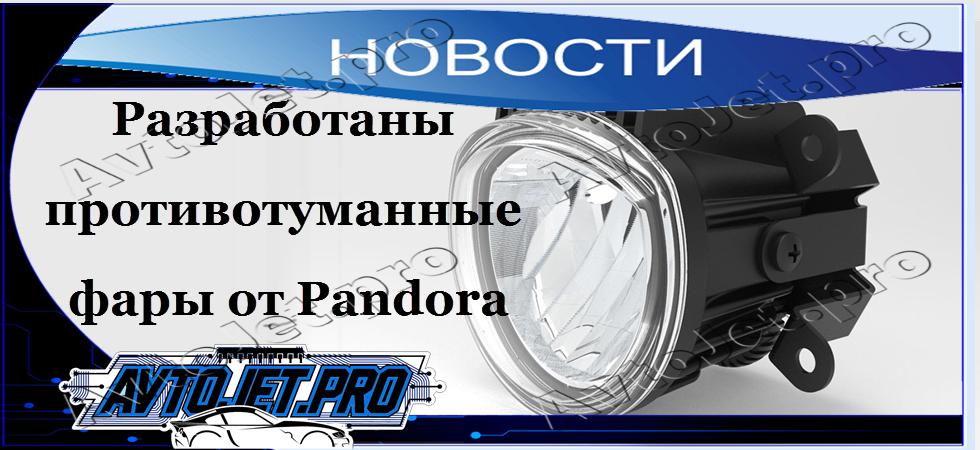 Разработчики Pandora представили противотуманные фары