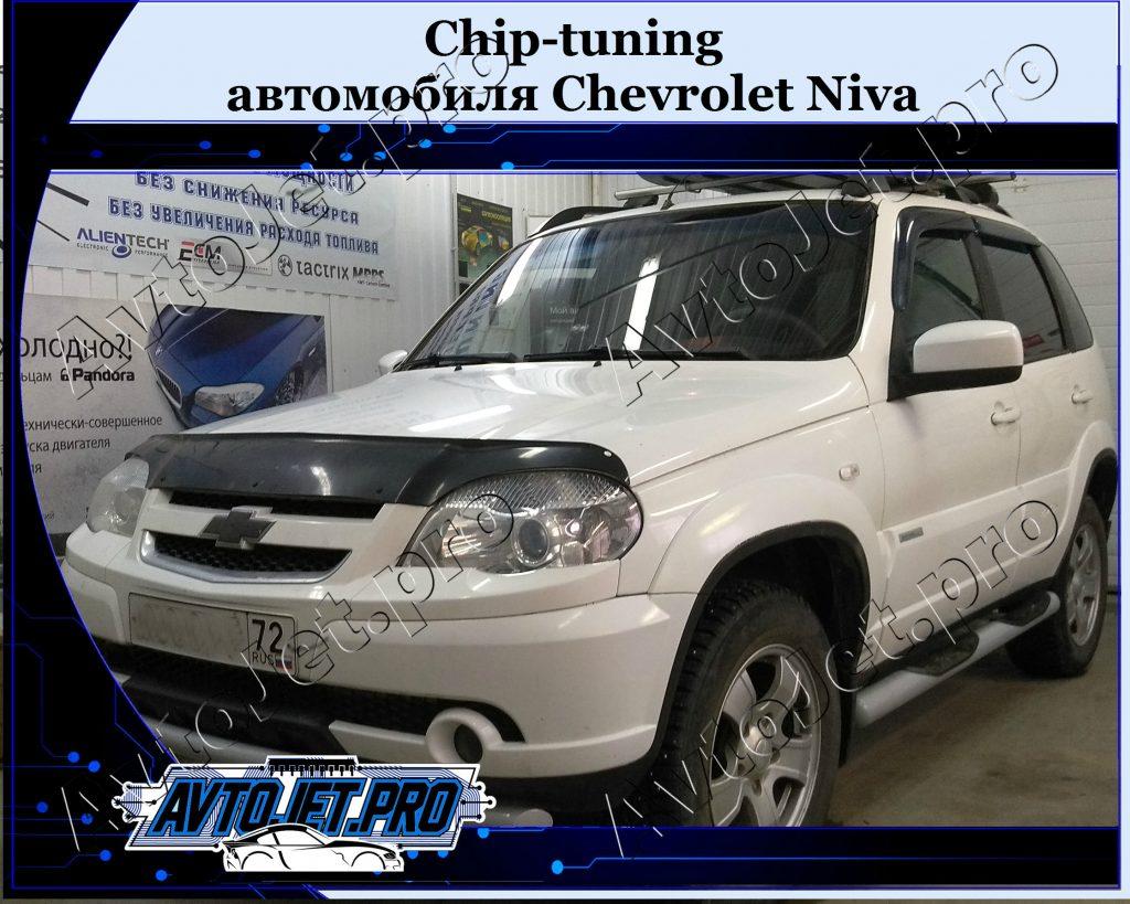 Chip-tuning_Chevrolet Niva_AvtoJet.pro