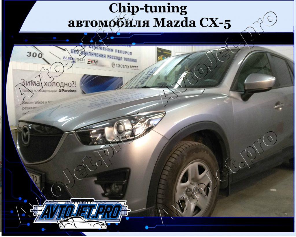 Chip-tuning_Mazda CX-5_AvtoJet.pro