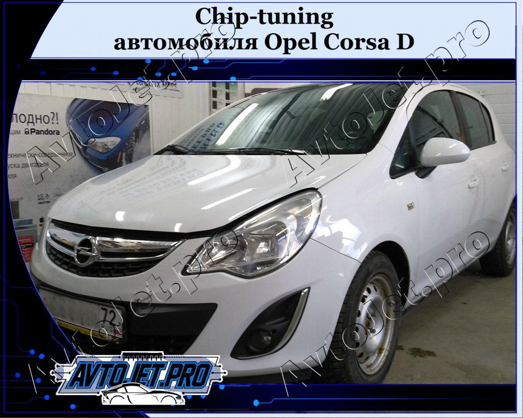 Chip-tuning_Opel Corsa D_AvtoJet.pro