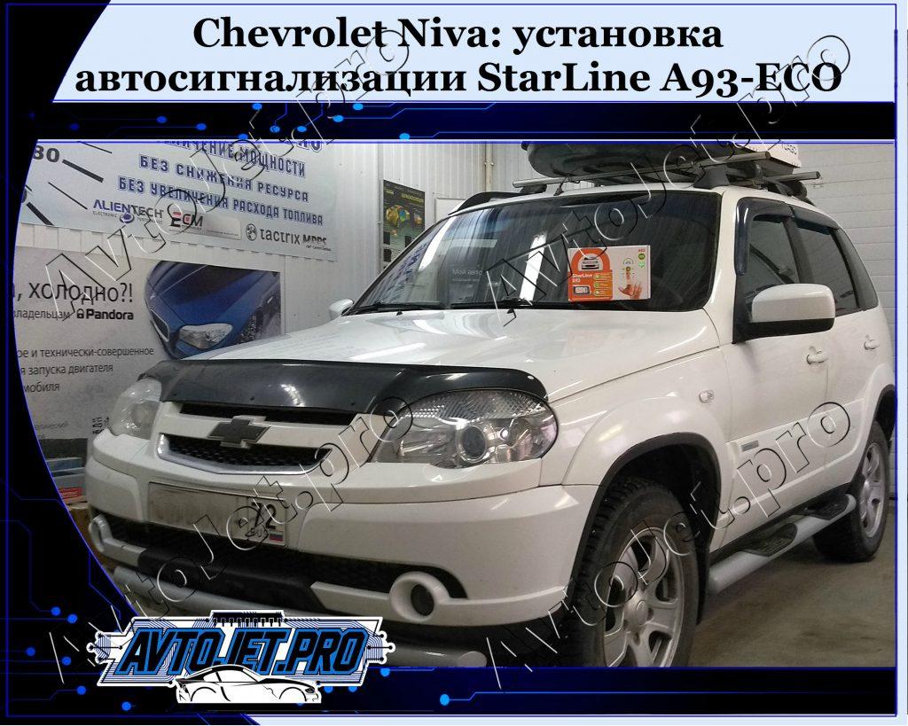 Ustanovka-avtosignalizatsii StarLine A93-ECO_Chevrolet Niva_AvtoJet.pro
