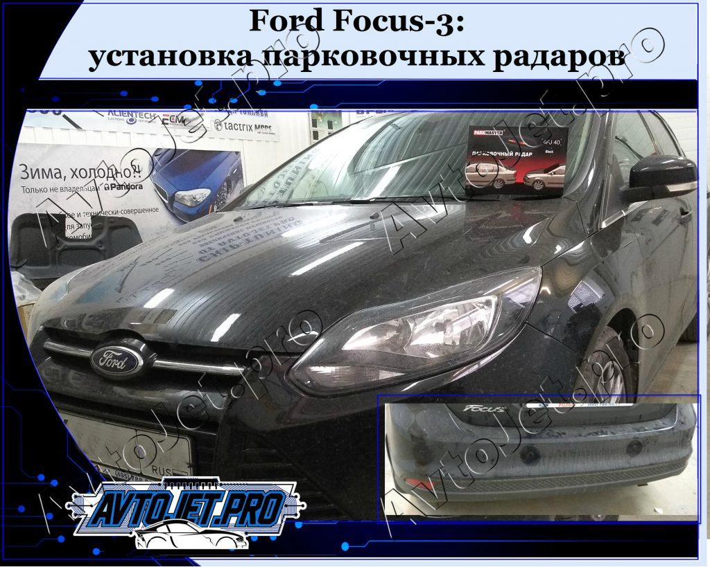 Ustanovka pakktronikov_Ford Focus-3_AvtoJet.pro